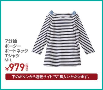 7分袖ボーダーボートネックTシャツ M・L ¥979(税込)