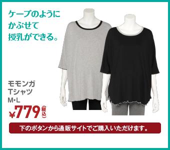モモンガTシャツ M・L ¥979(税込)