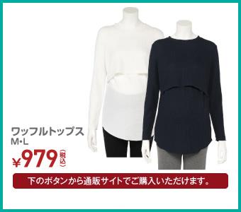 ワッフルトップス M・L ¥979(税込)