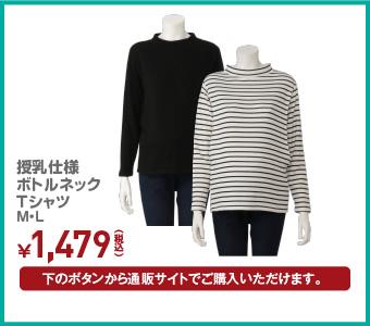 授乳仕様 ボトルネックTシャツ S・M・L・LL ¥1,479(税込)