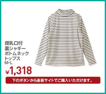 授乳口付 裏シャギーボトムネックトップス M・L ¥1,318