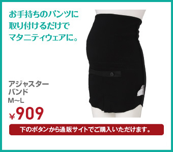 アジャスターバンド M・L ¥999(税込)