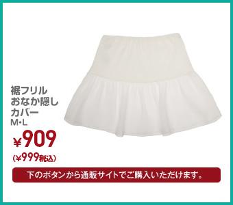 裾フリルおなか隠しカバー M・L ¥999(税込)