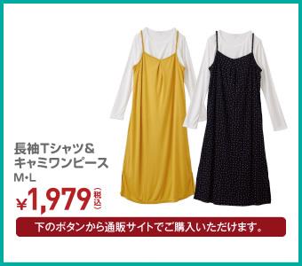 長袖Tシャツ&キャミワンピース M・L ¥1,979(税込)