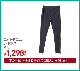 ニットデニムレギンス M・L ¥1,298(税込)