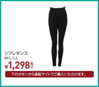 リブレギンス M・L・LL ¥1,298(税込)