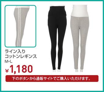 レギンス M・L ¥1,298(税込)