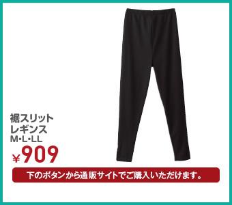レギンス M・L・LL ¥999(税込)