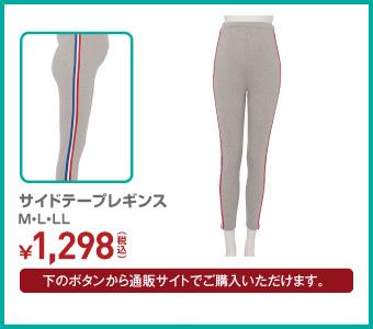 サイドテープレギンス M・L・LL ¥1,298(税込)