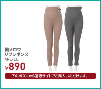 裾メロウ リブレギンス M・L・LL ¥979(税込)