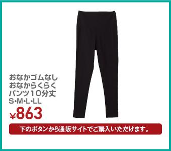 おなかゴムなしおなからくらくパンツ10分丈 S・M・L・LL ¥863