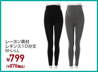 レーヨン素材レギンス10分丈 M・L・LL ¥799