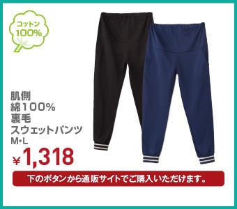 肌側綿100%裏毛スウェットパンツ M・L ¥1,449(税込)