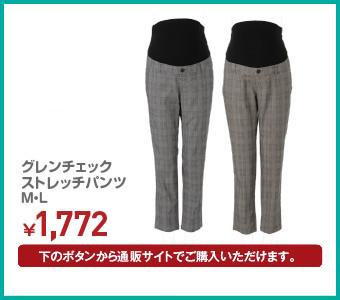 グレンチェックストレッチパンツ M・L ¥1,772