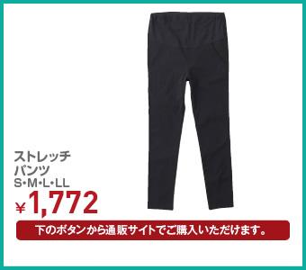 ストレッチパンツ S・M・L・LL ¥1,998(税込)