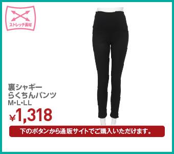 裏シャギーらくちんパンツ M・L・LL ¥1,318
