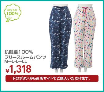 肌側綿100% フリースルームパンツ M~L・L~LL ¥1,318