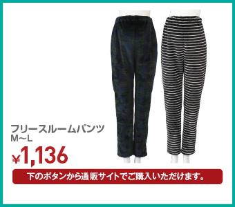 フリースルームパンツ M~L ¥1,136