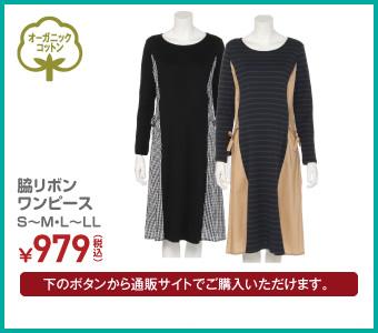 オーガニックコットン 脇リボンワンピース S~M・L~LL ¥979(税込)