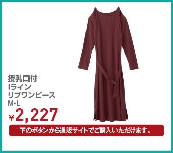 授乳口付 Iラインリブワンピース M・L ¥2,449(税込)