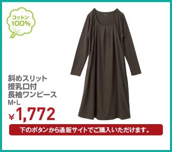 斜めスリット 授乳口付 長袖ワンピース M・L ¥1,772