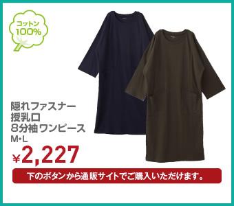 斜めスリット 授乳口付 長袖ワンピース M・L ¥2,227