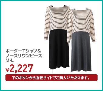ボーダーTシャツ&ノースリワンピース M・L ¥2,227
