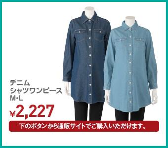 デニムシャツワンピース M・L ¥2,227