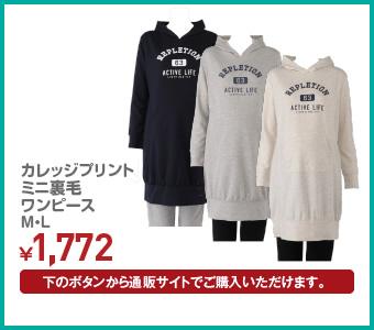 カレッジプリント ミニ裏毛 ワンピース M・L ¥1,772
