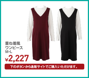 重ね着風ワンピース M・L ¥2,227