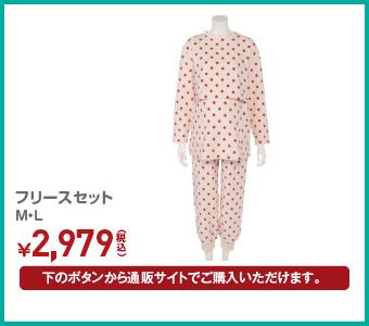 フリースセット M・L ¥2,979(税込)