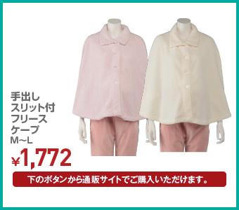 手出しスリット付 フリースケープ M~L ¥1,772