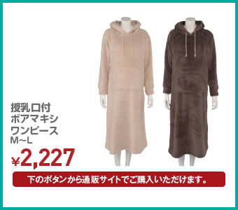 授乳口付 ボアマキシワンピース M~L ¥2,227