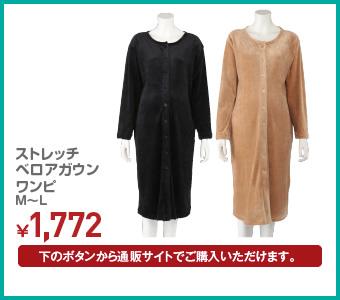 ストレッチベロアガウンワンピ M~L ¥1,772