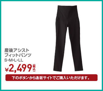 産後アシストフィットパンツ S・M・L・LL ¥2,499(税込)