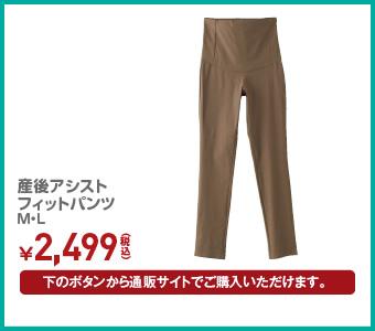 産後アシストフィットパンツ M・L ¥2,499(税込)