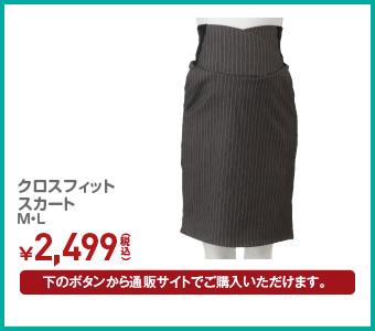 クロスフィットスカート M・L ¥2,499(税込)
