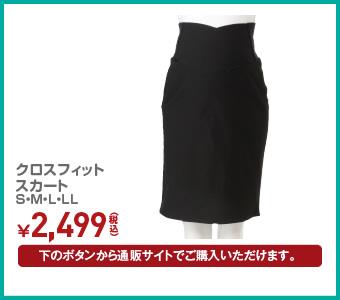 クロスフィットスカート S・M・L・LL ¥2,499(税込)