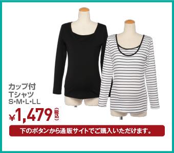 カップ付Tシャツ S・M・L・LL ¥1,479(税込)