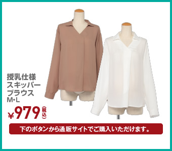 授乳仕様 スキッパーブラウス M・L ¥1,479(税込)
