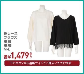 裾レース ブラウス 白・黒 M・L 各¥1,479(税込)