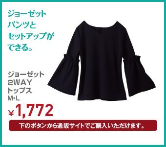 ジョーゼット 2WAYトップス M・L ¥1,979(税込)