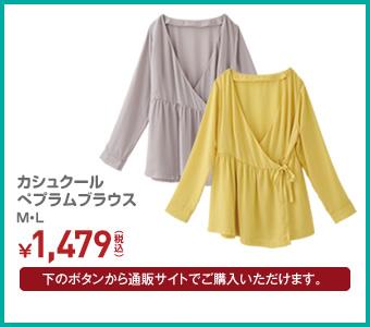 カシュクールぺプラムブラウス M・L ¥1,479(税込)
