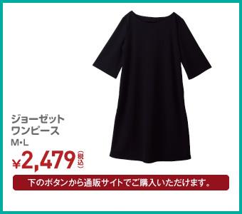 ジョーゼット ワンピース M・L ¥2,479(税込)
