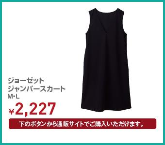 ジョーゼット ジャンパースカート S~M・L~LL ¥1,479(税込)