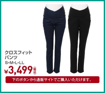 クロスフィットパンツ S・M・L・LL ¥3,499(税込)