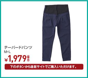 テーパードパンツ M・L ¥1,998(税込)