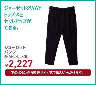 ジョーゼットパンツ S・M・L・LL・3L ¥2,479(税込)