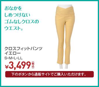 クロスフィットパンツ イエロー S・M・L・LL ¥3,499(税込)
