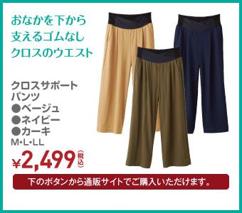 クロスサポートパンツ M・L・LL ¥2,499(税込)